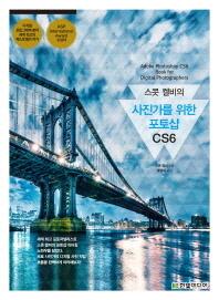 ���� ���� ���伥 CS6(���� �̺���)