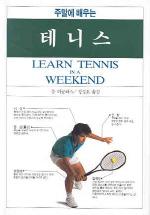 주말에 배우는 테니스