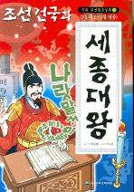 조선 건국과 세종 대왕