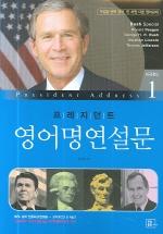 프레지던트 영어명연설문. 1(AudioCD2장, 별책1권포함)(President Address 1)