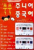 쑥쑥 주니어 중국어. 1(TAPE2개포함)