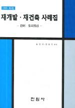 재개발 재건축 사례집(2판)(양장본 HardCover)