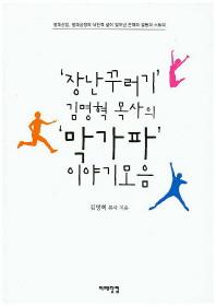 '장난꾸러기' 김명혁 목사의 '막가파' 이야기모음