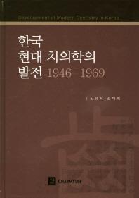 한국 현대 치의학의 발전(1946-1969)
