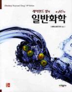 일반화학(레이먼드 창의)(10판)