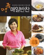 땡큐 매일반찬(강남의인기요리연구가최신애)