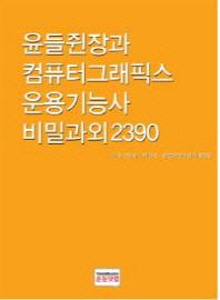 윤들쥔장과 컴퓨터그래픽스 운용기능사 비밀과외2390