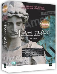 교육학(2012)(아모르) #