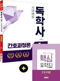 간호과정론(독학사 간호학과 4단계)