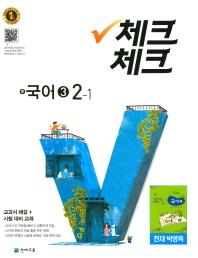 중학 국어3 중2-1(천재 박영목)(2018)(체크체크)