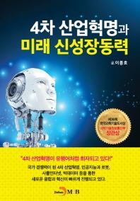 4차 산업혁명과 미래 신성장동력