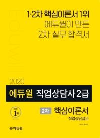직업상담실무 직업상담사 2급 2차 핵심이론서(2020)(에듀윌)