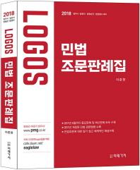 민법 조문판례집(2018)(LOGOS)