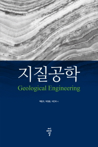 지질공학(Geological Engineering)(양장본 HardCover)