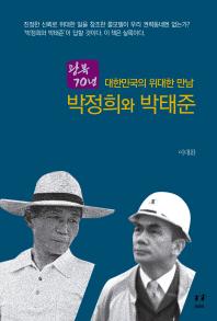 대한민국의 위대한 만남 박정희와 박태준(광복 70년)