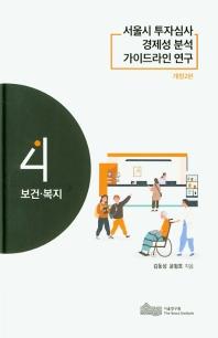 서울시 투자심사 경제성 분석 가이드라인 연구. 4: 보건·복지(개정판 2판)(양장본 HardCover)
