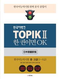 TOPIK 2 한 권이면 OK: 한국어능력시험 중고급(3~6급)