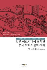 일본 에도시대에 펼쳐진 중국 백화소설의 세계(숭실대학교 동아시아 언어문화연구소 문화 7)