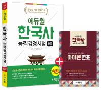 한국사 능력검정시험 중급(3 4급)(에듀윌)