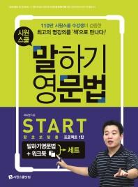 말하기 영문법 Start + 워크북 세트(시원스쿨)(전2권)