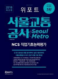 서울교통공사 NCS 직업기초능력평가(2018)(위포트)