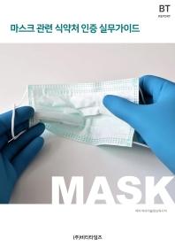 마스크 관련 식약처 인증 실무가이드