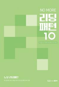 노모 리딩패턴 10