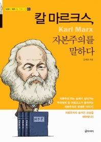 칼 마르크스, 자본주의를 말하다(큰글자책)(10대에 마주하는 인문 고전 1)