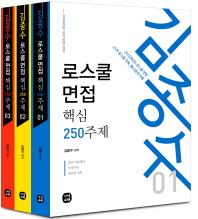 김종수 로스쿨 면접 핵심 250주제 세트(전3권)