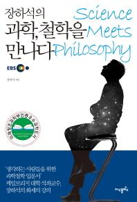 과학, 철학을 만나다(장하석의)(양장본 HardCover)
