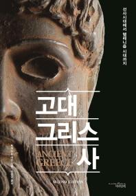 고대 그리스사(2판)