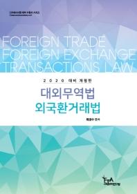 대외무역법 외국환거래법(2020 대비)(개정판)