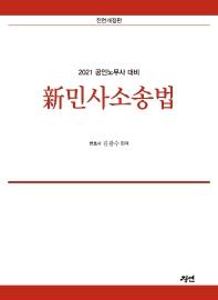 신 민사소송법(2021)(전면개정판)