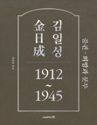 김일성 1912~1945(중): 희망과 분투(양장본 HardCover)