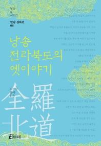 낭송 전라북도의 옛이야기(낭송Q시리즈 민담설화편 8)