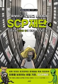 SCP 재단: 확보하고 격리하고 보호하라. 2