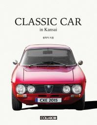 Classic Car in Kansai(클래식 카 인 칸사이)