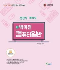 박미진 컴퓨터일반(전산직 계리직)(2021)(신)