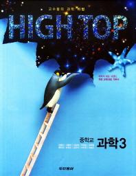 과학 중3 (2012)(하이탑 HIGH TOP)
