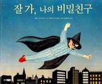 잘 가 나의 비밀친구(세계 그림책 114)(양장본 HardCover)