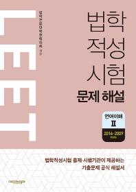 법학적성시험 문제 해설: LEET 언어이해. 2(2014~2009)