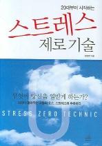 스트레스 제로 기술(20대부터 시작하는)