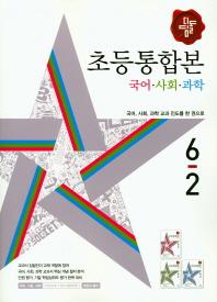 초등 국사과 6-2 통합본(2018)(디딤돌)