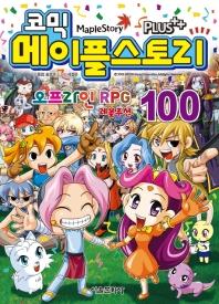 메이플 스토리 오프라인 RPG. 100(완결)