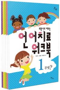 언어치료 워크북 세트(의문사로 배우는)(전5권)