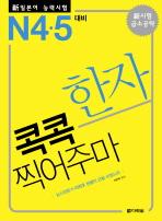 신일본어능력시험 콕콕 찍어주마 한자(N4 5 대비)(콕콕 찍어주마)