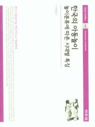 한국의 아동놀이(민속원 아르케북스 180)(양장본 HardCover)