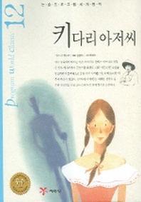 키다리 아저씨 (논술프로그램세계명작 12) //4518