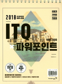 ITQ 파워포인트(2018)(이기적 in)(스프링)