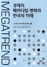 경제의 패러다임 변화와 한국의 미래(21세기 한국 메가트렌드 3)